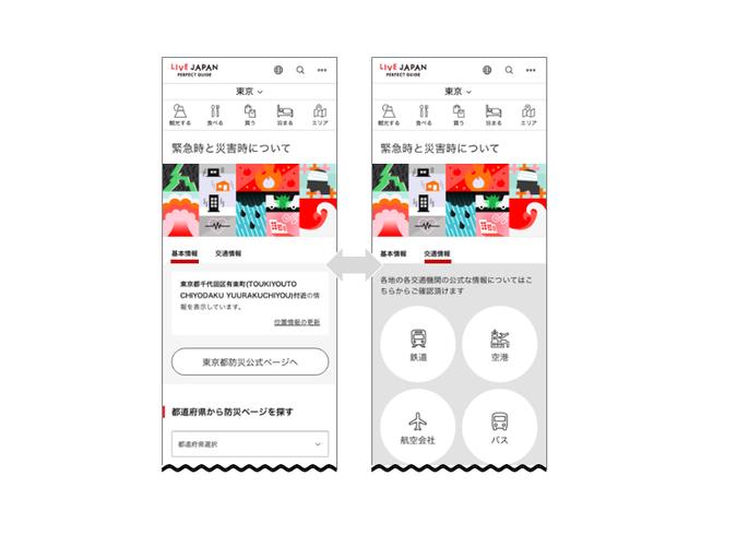 災害 情報 line 函館