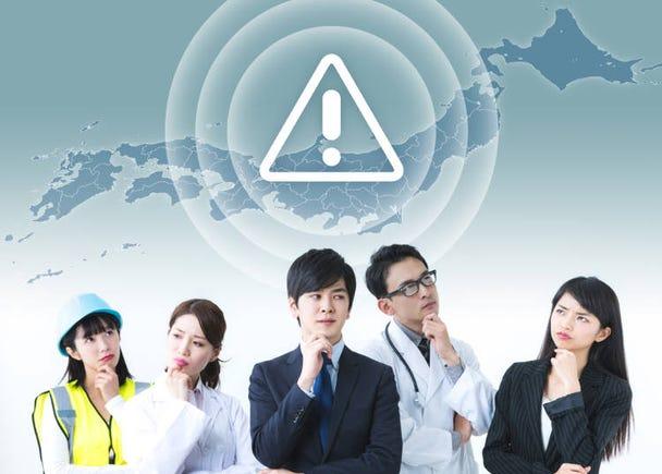 まずは日本が「地震大国」だということを知ろう