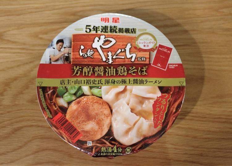 ●明星 らぁ麺やまぐち監修 芳醇醤油鶏そば