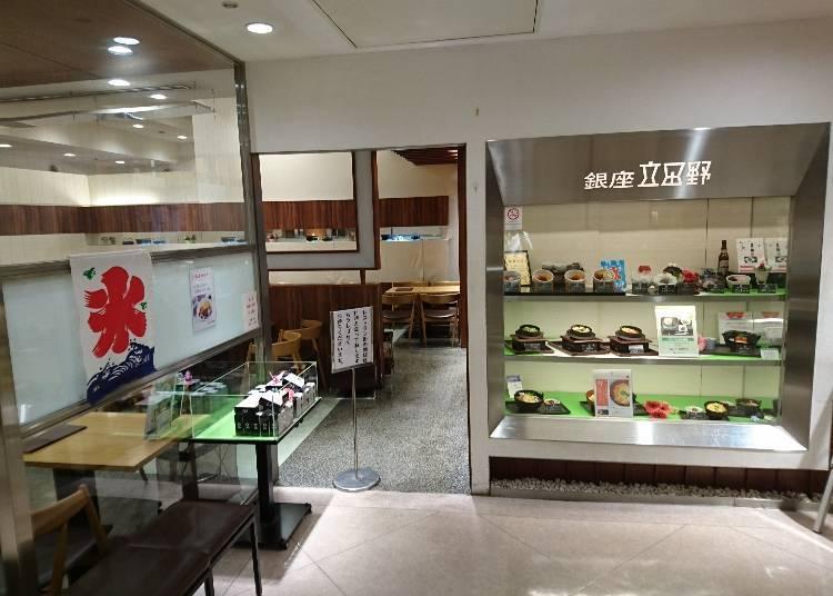 ●Ginza Tatsutano (West Wing 9F Tokyu Restaurant Street [Dining Dining])