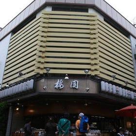 Asakusa Umezono