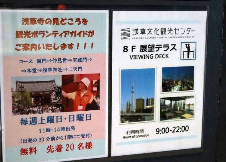 Sightseeing: Tour of Key Spots in Asakusa by Free Guide