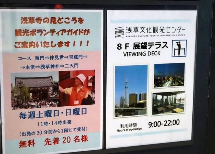 观光服务:免费导游带你游览浅草