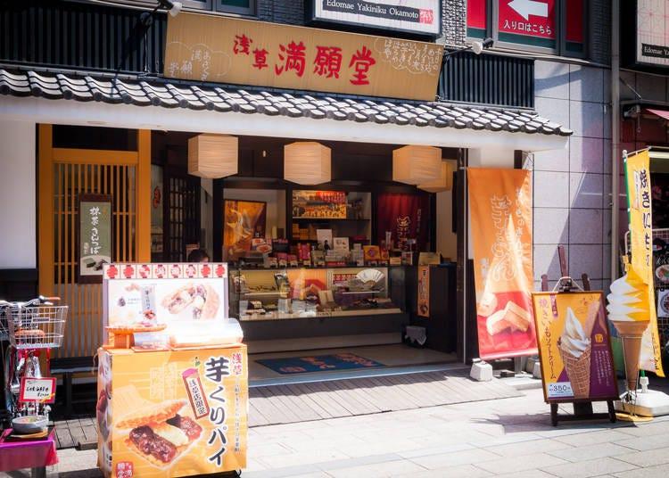 ■아사쿠사 망간도의 '이모쿠리 파이'