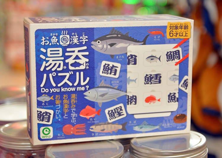 お寿司屋好きにはたまらない「お魚漢字 湯呑パズル」