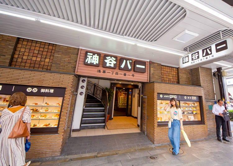 아사쿠사 맛집② 양식과 일식 모두 즐기자! 약 140년의 역사를 자랑하는 일본에서 가장 오래된  바 '가미야 바'