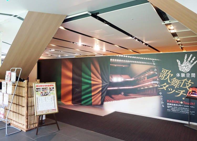 展示品全是真品的「歌舞伎座艺廊」
