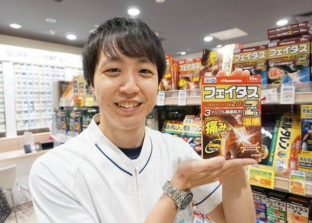 推薦商品①「Feitas Zα Jikusasu」再進化的超級鎮痛消炎藥用貼布