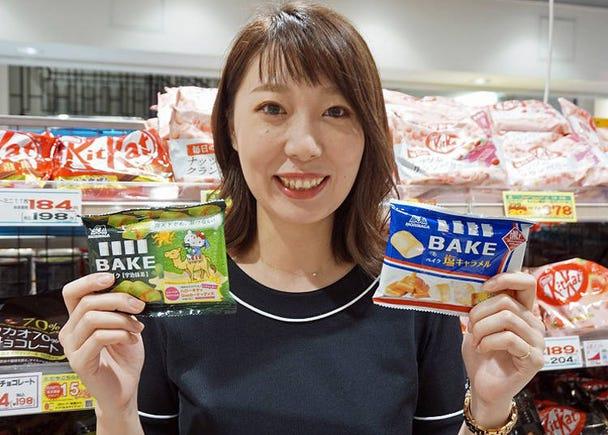 私心推薦商品① 在台灣也頗具人氣的巧克力點心「BAKE」