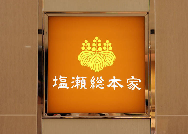2) Ginza no Hoshi at manju originator Shiose Souhonke: Comes with glittery gold foil decorations for extra extravagance