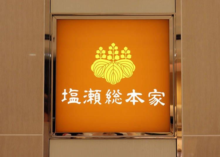 松屋銀座伴手禮② 日本歷史上的武將們也愛吃的饅頭-塩瀨總本家限定商品「銀座之星」