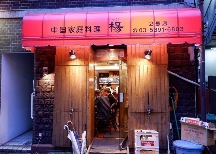 池袋「中国家庭料理 楊2号店」