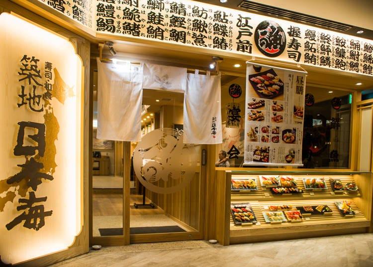 寿司職人さんがひと手間加えた「江戸前寿司」がリーズナブルに味わえる