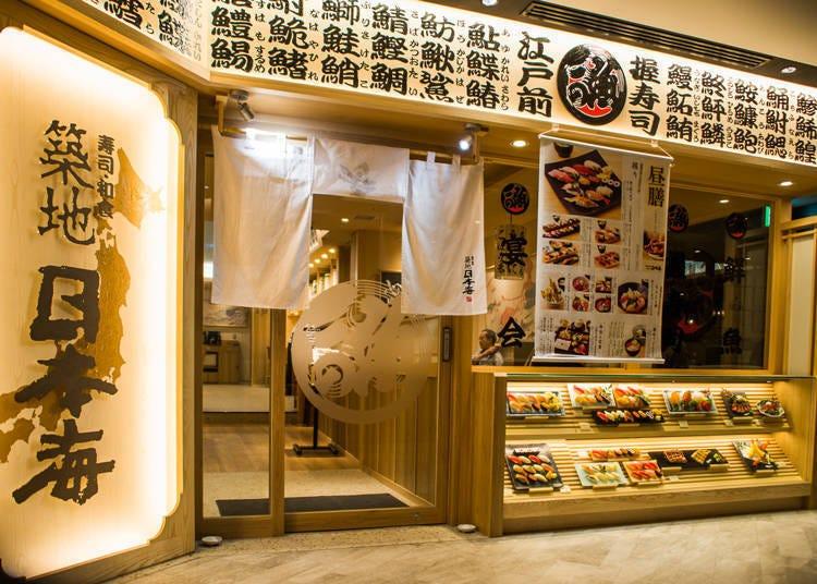 实惠地享受寿司师傅加工的「江戸前寿司」美味