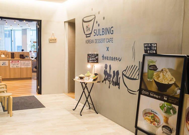 【Q plaza池袋推薦店家①】韓國甜點與清爽豚骨拉麵雙享受!「SulbingCafe×神仙」