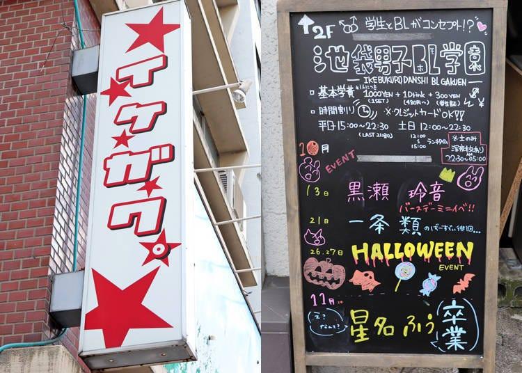 1. Ikebukuro Boys BL Gakuen (IkeGaku): Indulge in your BL cafe fantasies in an academy setting!
