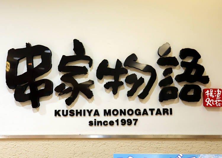 '쿠시야모노가타리'에서 다양한 종류의 쿠시아게 타베호다이를 체험