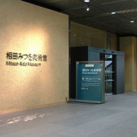 相田Mitsuo美術館