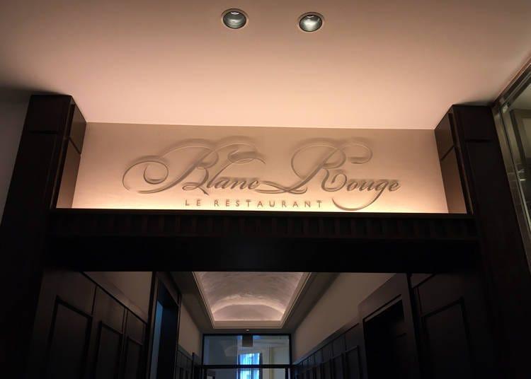 到法式料理餐厅「BLANC ROUGE」品尝和法精致美馔