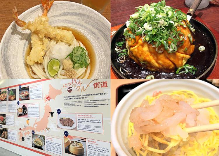 東京駅のグルメ街道は朝昼夜おいしい究極のグルメスポット! ご当地グルメの人気3店を紹介