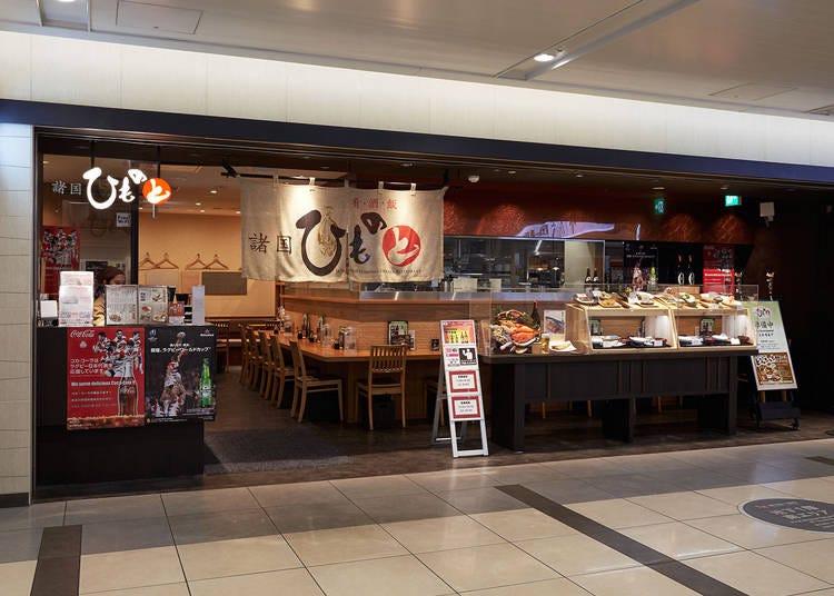 6.産地や製法にとことんこだわった日本食が味わえる「諸国ひものと」