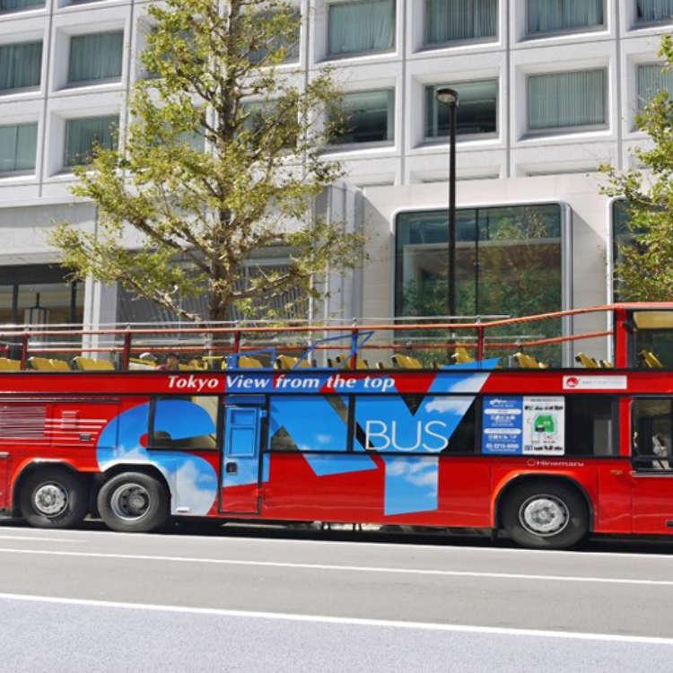 「スカイバス」で東京観光しよう! 予約~乗り方まで詳しく解説