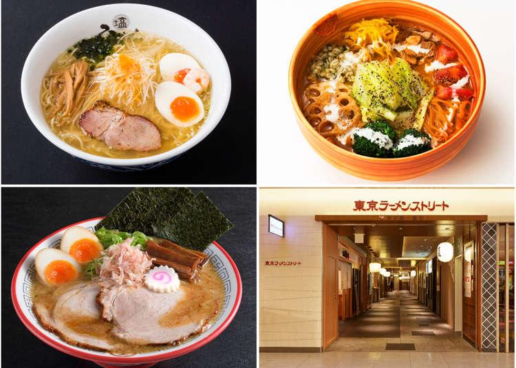 【人气拉面店大集合】东京站一番街「东京拉面街」中的3大推荐必吃名店!