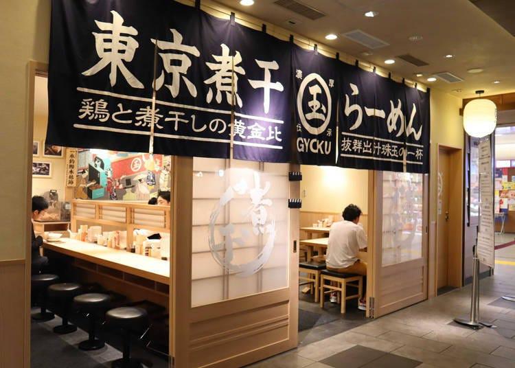 국물 맛이 응축되어 짙은 맛이 일품인 '도쿄 니보시 라멘 교쿠'