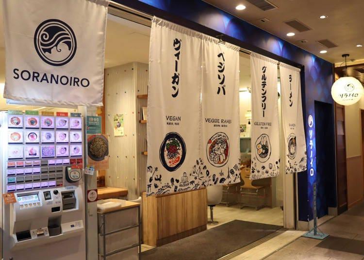 일본 최초!야채를 사용해 만든 베지소바로 신개념 라멘을 선보인 '소라노이로NIPPON'