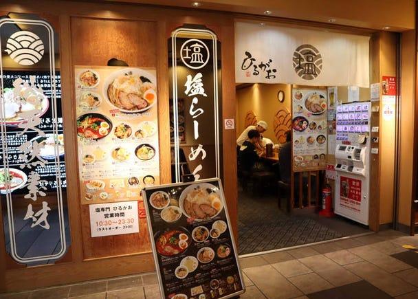 東京拉麵街① 用清爽溫和的鹽味高湯,來溫暖胃袋與身心的鹽味拉麵專門店「Hirugao」