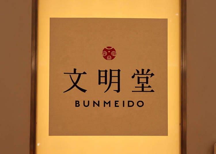 日本老字號-文明堂的年輪蛋糕與長崎蛋糕,當作來銀座的伴手禮也很不錯!