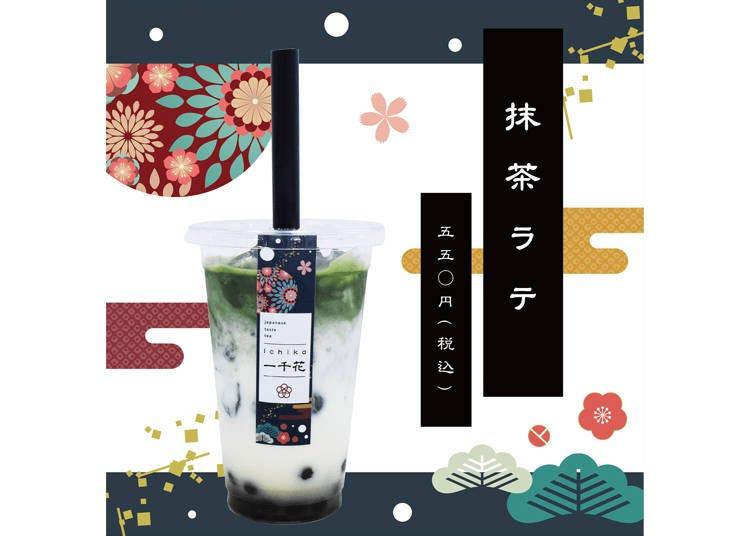 5. 上質な日本茶が生タピオカドリンクに!日本茶専門店「一千花(いちか)」