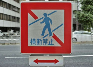 台灣旅人注意!日本街頭交通看板的「日文漢字」是這些意思