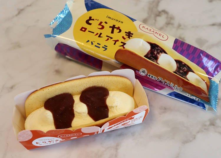 2. 和菓子の定番がアイスクリームで楽しめる! 「KASANELどらやきアイスロール バニラ」