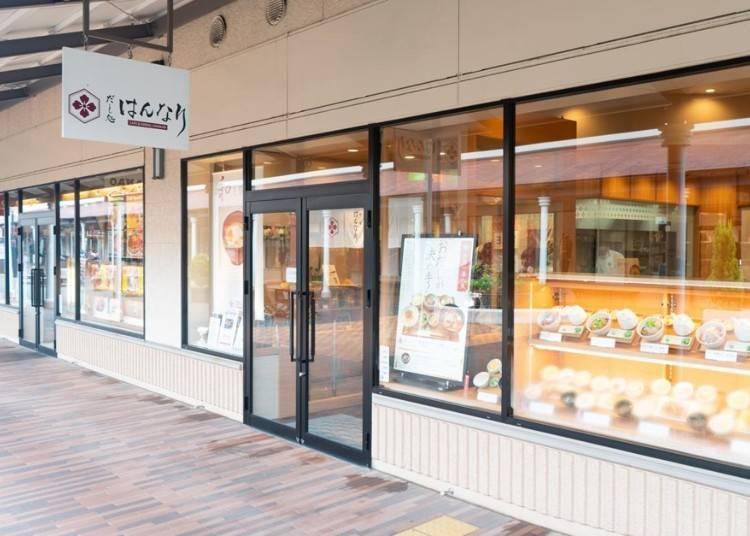 """Cafe & Dining Hannari"" พิถีพิถันกับคัตสึโอบูชิ (ปลาโอแห้ง)"
