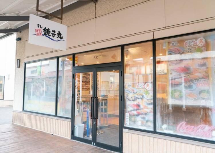 酒酒井PREMIUM OUTLETS推薦美食① 在日本就是要吃壽司!「壽司銚子丸」