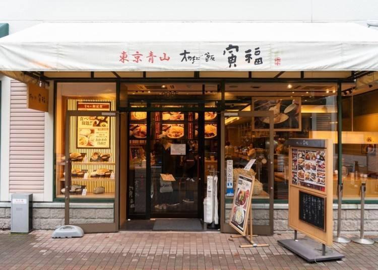 日式定食(套餐)餐厅-寅福