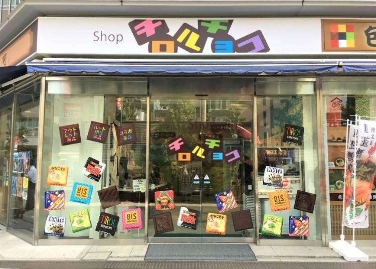 日本で唯一!秋葉原にあるチロルチョコのアンテナショップ「Shopチロルチョコ」