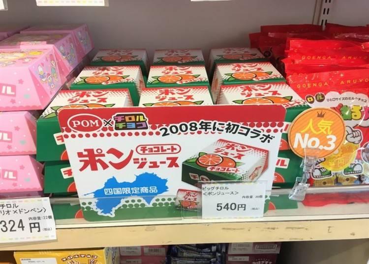 人気No.3 ビッグチロル〈ポンジュース〉(四国限定)