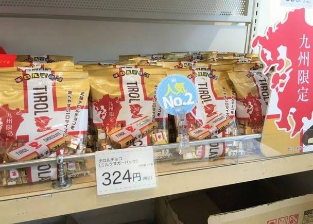 人気No.2 チロルチョコ<ミルクヌガーパック>(九州限定)
