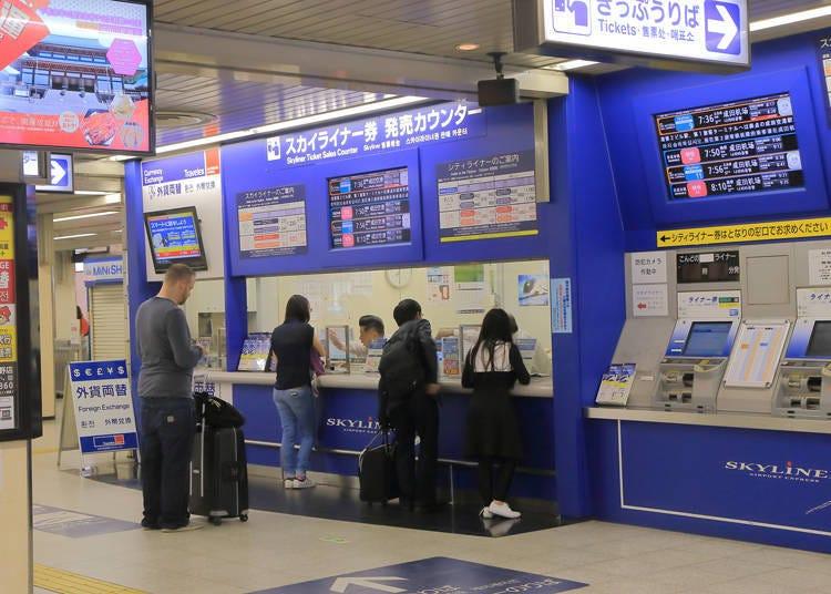 วิธีซื้อตั๋วโดยสารของ Skyliner
