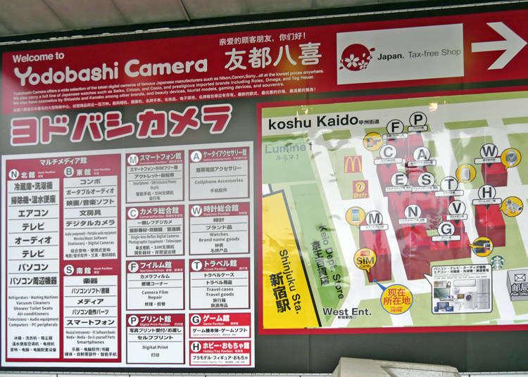 【保存版】人気の家電量販店がずらりと集結!新宿駅西口の電気街ガイド