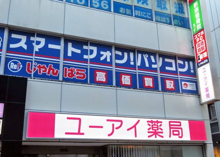 新宿西口電器店4.便宜入手中古商品「Janpara」