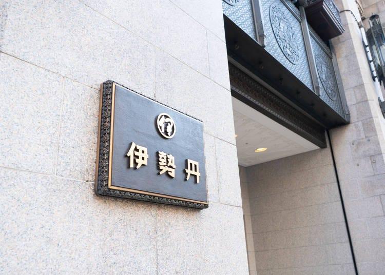 伊勢丹新宿店の歴史とアクセス方法