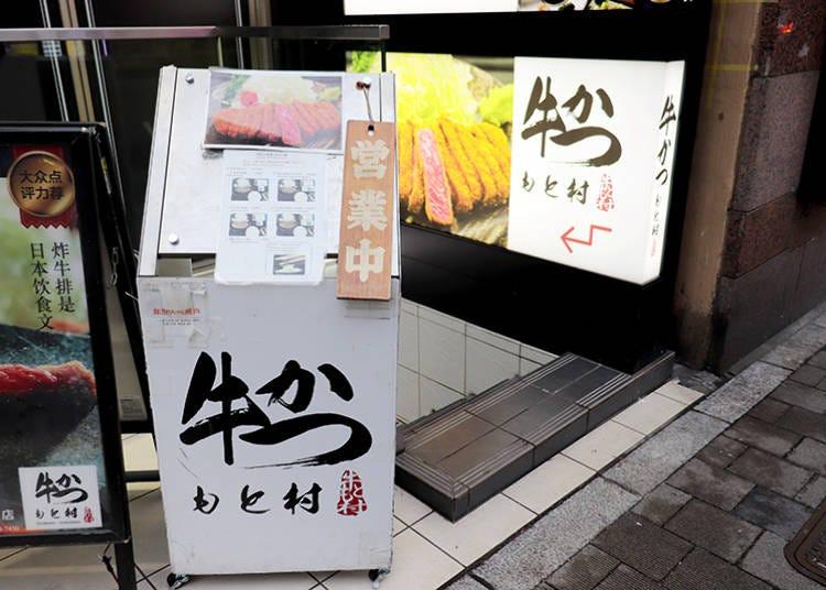 目の前で焼き上げる楽しみも!「牛かつもと村 新宿歌舞伎町店」