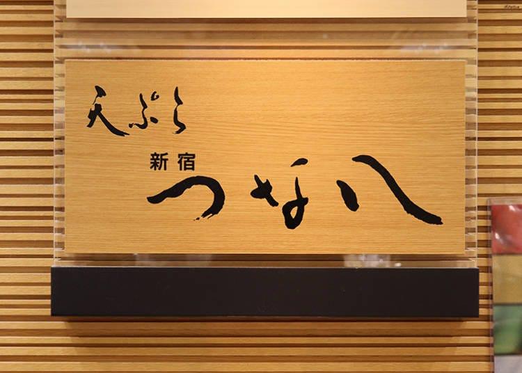 '신주쿠 츠나하치 게이오 델리카트슨점'의 덴푸라 [게이오 백화점 신주쿠점 지하 0.5층]