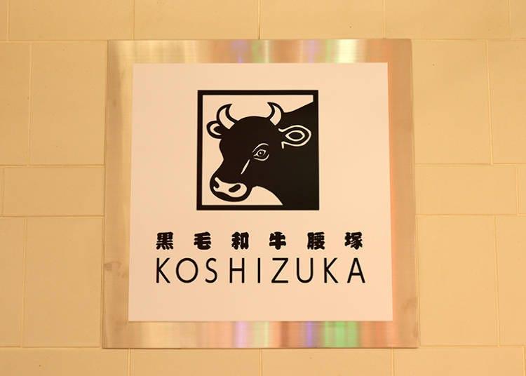 'KOSHIZUKA' 구로게와규 요리 세트 [오다큐 백화점 신주쿠점 본관 지하 2층]