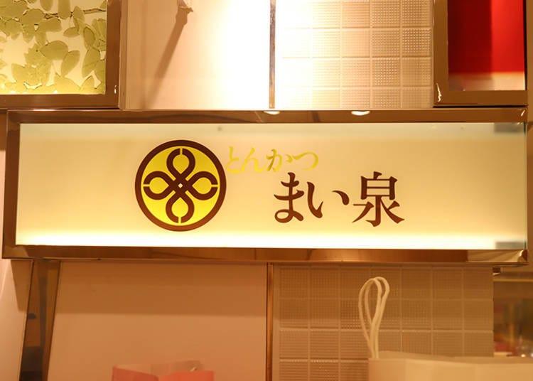 '돈까스 마이센'의 포켓 샌드 [오다큐 백화점 신주쿠 본관 지하 2층]