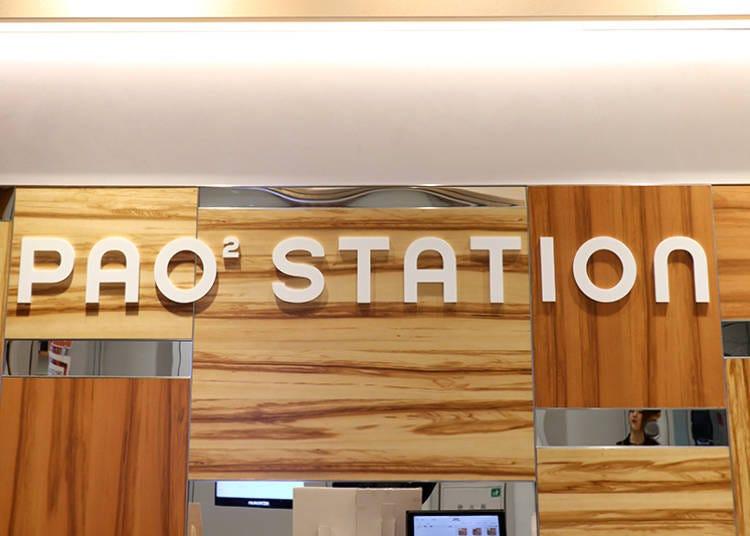 'PAO2 STATION'의 슈마이와 물만두 [NEWoMan 2층(JR 신주쿠역 개찰구 안) EKINAKA 에리어]