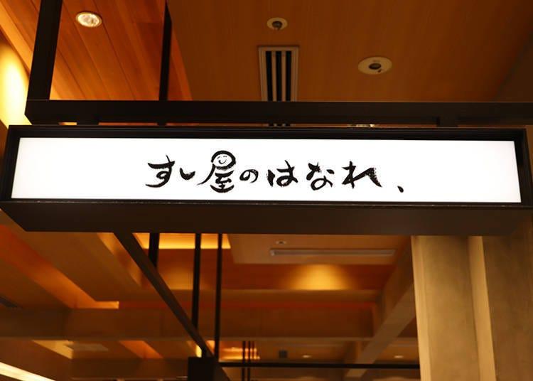 '초밥집 하나레'의 신선한 덮밥 [NEWoMan 2층(JR 신주쿠역 개찰구 안)에 위치한 EKINAKA 에리어]